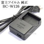 FUJIFILM フジフイルム BC-W126  デジタルカメラ用バッテリー充電器・NP-W126専用チャージャー BCW126