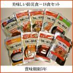 賞味期限5年保存の美味しい防災食18食セット