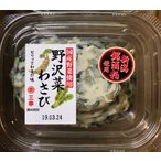 野沢菜わさび100g×6パック【国産野沢菜使用】ピリッとわさび味。