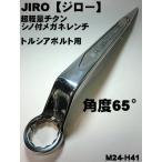 【送料無料】【JIRO】【希少・極上品】ジロー チタン シノ付 メガネレンチTM24(トルシアボルト用)M24-H41【寅壱・関東鳶職人向け工具】