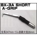 【MIKI】BX-3Aハッカー(ショート)Aグリップ【三貴】 BXハッカー【寅壱・関東鳶・鉄筋職人向け工具】