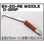 【送料無料】【MIKI】BX-2Dハッカー(ミドル)レッド【赤】Dグリップ【三貴】 BXハッカー【寅壱・関東鳶・鉄筋職人向け工具】
