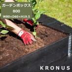ガーデンボックス 800 ブラック プランター 大型 長方形 鉢 ボックス KRONUS クロヌスKGB0806bk 簡単 おしゃれ 野菜 菜園 屋外 植木鉢 ガーデン用品 庭 花壇
