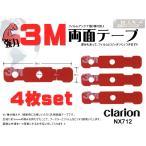 両面テープ♪強力3M フィルムアンテナ補修用テープ パナソニック クラリオン等用 【 クラリオン:NX712 】