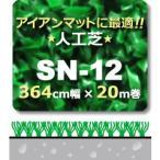 人工芝 SN-12  366cm幅×20m巻(1本)