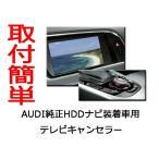 AUDI専用 コーディングタイプ新型テレビキャンセラーAU-1