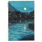 笠松紫浪木版画 sk29 片瀬川月の出ーShiro Kasamatsu Shin hanga