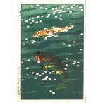 笠松紫浪木版画 sk40 鯉ー Shiro Kasamatsu Shin hanga