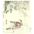 円山応挙 木版画 雪中松に鴛鴦(おしどり) Okyo Maruyama Woodcut