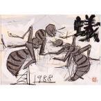 須田剋太(すだ こくた) 蟻 木版画