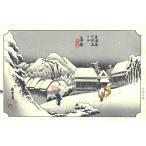 蒲原 東海道五十三次 歌川広重 芸艸堂版木版画-The Hiroshige 53 stations of Tokaido