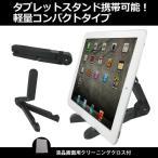 タブレットスタンド携帯可・軽量コンパクト ドスパラ Diginnos Tablet DG-D07S機種で使える、角度調節可