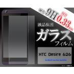 ガラスフィルム   HTC Desire 626用液晶保護ガラスフィルム(デザイア626)