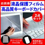 光沢仕様・液晶保護フィルムとキーボードカバー ドスパラ Note GALLERIA QF670 K121029機種で使える