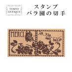<em>バラ</em>園の切手