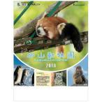 予約  カレンダー 2018 壁掛け 旭山動物園/《5冊で1セット》