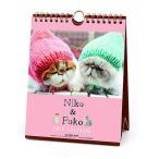 《cl18》Niko & Poko 2018 カレンダー 卓上