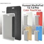 メディアパット用 MediaPad T2 7.0 Pro用カラーポーチケース