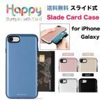 ICカード カード収納  iPhone8 ケース Galaxy カバー 名入れ iPhoneX スマホケース iPhone7 おしゃれでシンプル 人気