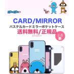 【正規品/送料無料】 ぼのぼの iPhoneケース カード ミラー 携帯カバー アーマー バンパー スマホ 携帯 カバー スマートフォン iPhoneXケース ギャラクシー