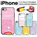 ケアベア iPhoneケース iPhone11 Pro MAX XS iPhone8 iPhone7 iPhoneXR iPhoneXSMAX 携帯カバー ケアベアーズ 携帯ケース スマホケース カード収納 ミラー付き