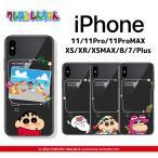 クレヨンしんちゃん iPhoneケース iPhone11 Pro MAX iPhoneXR iPhoneXS iPhone8 iPhoneケース グッズ キャラクター キャラクター フェバリット TPU ウレタン