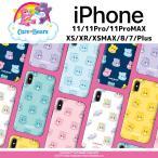 iPhone13 Pro MAX ケアベア CAREBEARS iPhoneケース iPhone12 iPhone11 iPhoneXS iPhoneXR iPhoneSE iPhone8 iPhoneケース スマホケース Galaxyケース