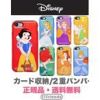 【 DISNEY / 正規品 】 ディズニー iPhoneケース プリンセスパールアーマー 携帯カバー ミッキー ミニー 人気 送料無料