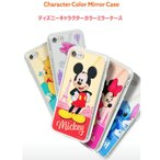 ショッピングIT 【送料無料/正規品】 ディズニー iPhoneケース カラーミラー 携帯カバー ケース ギャラクシー 人気 iPhone8ケース iPhone7ケース