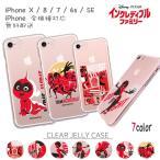 インクレディブル iPhoneケース インクレディブルファミリー クリア 携帯カバーiPhoneX iPhone8 iPhone7 iPhoneSE Plus S9 S8 Note8 スマホ 携帯 カバー
