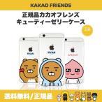 【送料無料/正規品】Kakaofriends カカオフレンズ iPhoneケース フレンズポップ キューティー クリアー 携帯カバー  EXO TWICE BTS 防弾少年団