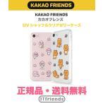 ショッピングit Kakaofriends カカオフレンズ iPhoneケース シャッフルクリアー 携帯カバー アピーチ ライアン ダイアリー形 ムジ