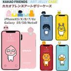 カカオフレンズ iPhoneケース iPhoneXS iPhoneX iPhone7ケース iPhone8ケース 携帯カバー スマホケース グッズ 公式 韓国 iPhone6s Plus BTS TWICE BIG