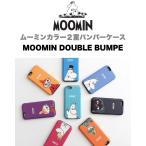 【MOOMIN/正規品】ムーミン iPhoneケース 2重バンパー ケース 携帯カバー 人気 送料無料 iPhone8 iPhone7 iPhone6