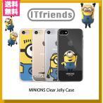 Minions ミニオンズ iPhoneケース クリアー ゼリー ケース スチュアート ミニオンズ ソフト 透明 ケース 携帯カバー