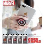 送料無料 スマート グリップ MARVEL マーベル カー用品 スタンド付き iPhoneX iPhone8 iPhone7 iPhone6s iPhoneSE 多種対応 リング Ring 大人気