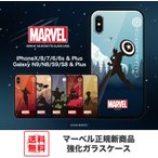 送料無料 マーベル iPhoneケース ガラス iPhoneX iPhone8 iPhone7 iPhone6s PLUS 携帯カバー ミッキー Galaxy S9 S9+ Note8 MARVEL S8 Note