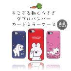 【正規品/送料無料】 すこぶるウサギ  iPhoneケース カード ミラー 携帯カバー アーマー バンパー スマホ 携帯 カバー スマートフォン ギャラクシー