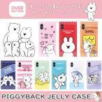 すこぶる動くウサギ iPhoneケース ヤミ ゼリー ケース 携帯 カバー ギャラクシー 韓国コスメ EXO SHINee TWICE iPhone8 iPhoneX iPhone7 iPhone6s