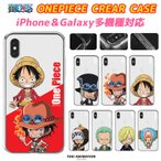 ONE PIECE ワンピース iPhone11 Pro MAX iPhoneXR iPhoneXS iPhoneケース iPhone8 グッズ  Galaxy Note9 Note8 S9 S8 無料配送 携帯ケース スマホケース