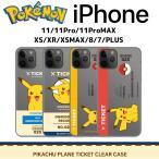 ポケモン iPhoneケース iPhone11 Pro MAX iPhoneXR iPhoneXS iPhone8 ポケモン チケットクリア 携帯ケース スマホケース グッズ ギャラクシー ポケモンGO