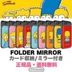 【 SIMPSONS / 正規品 】 シンプソンズ iPhoneケース フォルダー カード ミラー 携帯カバー 手帳型 無料配送