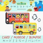 【無料配送/正規品】 セサミストリート iPhoneケース カード 携帯カバー 収納 スクールバス iPhone8 iPhone7 iPhone6s iPhoneX Galaxy Note8