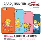 シンプソンズ iPhoneケース カード アーマー バンパー 携帯カバー 手帳型 無料配送 iPhone7 iPhone8 iPhone6s iPhone6 iPhoneX Galaxy S9 S8