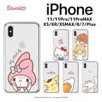 サンリオ iPhoneケース iPhone11 Pro MAX  iPhoneXS iPhoneXR iPhoneX iPhone8 キャラクター 携帯カバー グッズ TPU スマホケース 通販 オンライン ショップ