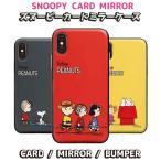 スヌーピー iPhoneケース iPhoneXSMAX iPhoneXR iPhoneXS iPhone8 SNOOPY 公式 カード収納 ミラー付き グッズ スマホケース アイフォーン Galaxy S9 Note9