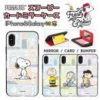スヌーピー iPhoneケース iPhone11 Pro MAX iPhoneXR iPhone7 iPhone8 SNOOPY 公式 カード収納 ミラー付き グッズ スマホケース カートーン Galaxy アイフォン