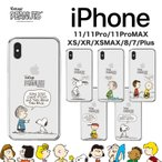 スヌーピー iPhoneケース iPhone11 Pro MAX iPhoneXR iPhoneXS iPhone8 SNOOPY 公式 カートーン グッズ スマホケース Galaxy 誕生日 キャラクター グッズ