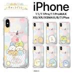 すみっコぐらし iPhoneケース iPhone12 Pro MAX iPhone11 iPhoneXS iPhoneXR iPhoneSE Galaxyケース スマホケース サンリオ 本 ショップ 一番くじ 年末