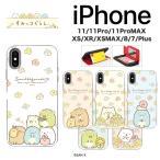 iPhone11 Pro MAX すみっコぐらし iPhoneケース アイフォン11 iPhoneXR iPhoneXS iPhoneX iPhone8 カード収納 ミラー スマホカバー スマホケース 携帯カバー